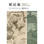 植民地-20世紀日本帝国50年の興亡 [単行本]
