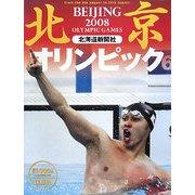 北京オリンピック2008―保存版 [単行本]