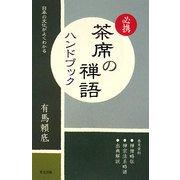 必携 茶席の禅語ハンドブック―日本の文化がよくわかる [単行本]