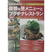 KAGAWAの優雅な昼メニューとプラチナレストラン(ニョキニョキムックシリーズ〈5〉) [単行本]