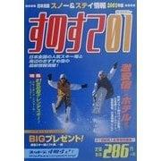 日本全国スノー&ステイ情報〈2001年版〉 [単行本]