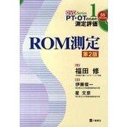 ROM測定 第2版(PT・OTのための測定評価DVDシリーズ 1) [単行本]