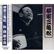 柳家三亀松粋・艶都々逸 [CD二枚組]