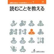 読むことを教える(国際交流基金 日本語教授法シリーズ〈第7巻〉) [単行本]