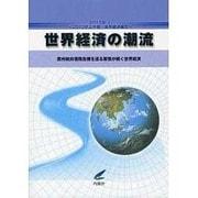 世界経済の潮流〈2012年 1〉2012年上半期世界経済報告―欧州政府債務危機を巡る緊張が続く世界経済 [単行本]