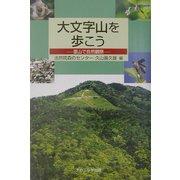 大文字山を歩こう―里山で自然観察 [単行本]