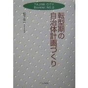 転型期の自治体計画づくり(TAJIMI CITY Booklet〈No.2〉) [単行本]