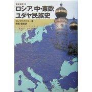 ロシア、中・東欧ユダヤ民族史(叢書東欧) [単行本]