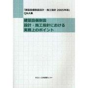 建築設備耐震設計・施工指針における実務上のポイント―「建築設備耐震設計・施工指針2005年版」Q&A集 [単行本]
