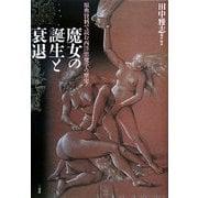 魔女の誕生と衰退―原典資料で読む西洋悪魔学の歴史 [単行本]