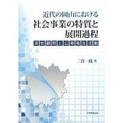 近代の岡山における社会事業の特質と展開過程―済世顧問と公衆衛生活動 [単行本]