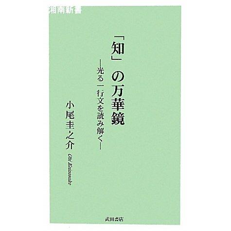 「知」の万華鏡―光る一行文を読み解く(湘南新書) [新書]