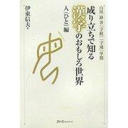 成り立ちで知る漢字のおもしろ世界 人(ひと)編―白川静著『字統』『字通』準拠 [単行本]