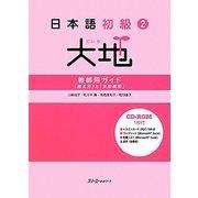 日本語初級〈2〉大地―教師用ガイド「教え方」と「文型説明」 [単行本]