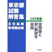 東京都試験解答集 主任試験・管理職試験〈平成17年度〉 [単行本]