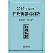 都政新報縮刷版〈2010(平成22年)〉 [単行本]