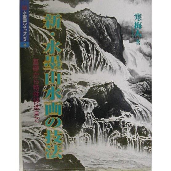 新・水墨山水画の技法―基礎から特殊技法まで(水墨画ルネッサンスシリーズ〈4〉) [単行本]