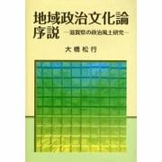 地域政治文化論序説-滋賀県の政治風土研究 [単行本]