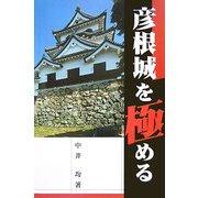 彦根城を極める [単行本]