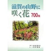 滋賀の山野に咲く花700種 [図鑑]