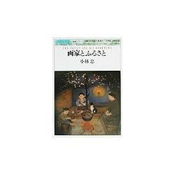 画家とふるさと(世界美術双書〈009(別巻)〉) [全集叢書]