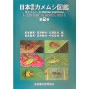 日本原色カメムシ図鑑〈第2巻〉陸生カメムシ類 [図鑑]