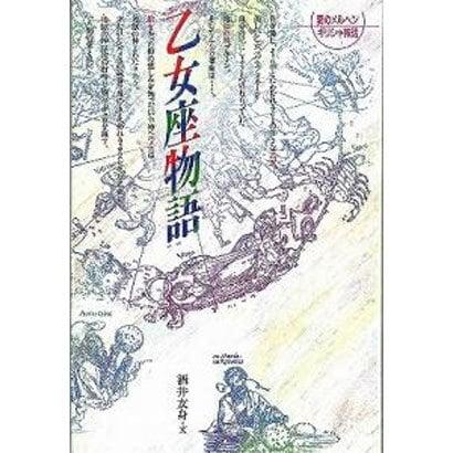 乙女座物語 新版(愛のメルヘンギリシャ神話 6) [全集叢書]