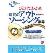 ひと目でわかる病院のアウトソーシング業界(New Medical Management) [単行本]