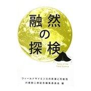 融然の探検―フィールドサイエンスの思潮と可能性 [単行本]