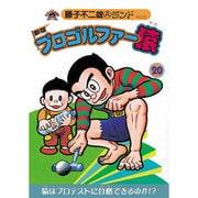 プロゴルファー猿 20 新版(藤子不二雄Aランド Vol. 127) [全集叢書]