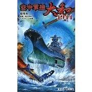 空中軍艦大和1944(AXIS LABEL) [新書]