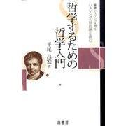 叢書シェリング入門 5 [全集叢書]