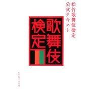 松竹歌舞伎検定公式テキスト [単行本]