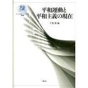 平和運動と平和主義の現在(ICU21世紀COEシリーズ 第 9巻) [単行本]