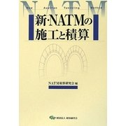 新・NATMの施工と積算 [単行本]