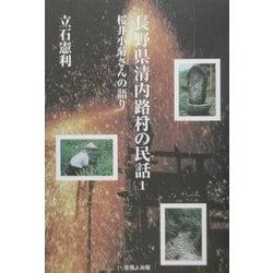 長野県清内路村の民話〈1〉桜井小菊さんの語り [単行本]