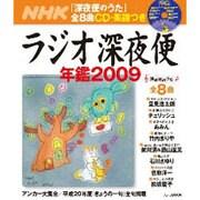 ラジオ深夜便年鑑 2009(ステラMOOK) [ムックその他]