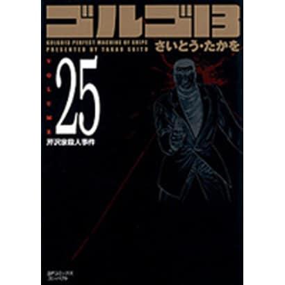 ゴルゴ13 25(SPコミックス コンパクト) [コミック]