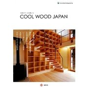 COOL WOOD JAPAN―木材のクールな使い方 [単行本]