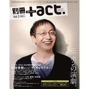 別冊+act. Vol.3 (2010)-CULTURE SEARCH MAGAZINE(ワニムックシリーズ 153) [ムックその他]