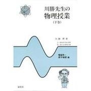 川勝先生の物理授業〈下巻〉電磁気・原子物理編 [単行本]