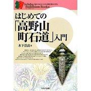 はじめての「高野山町石道」入門(セルバ仏教ブックス) [単行本]