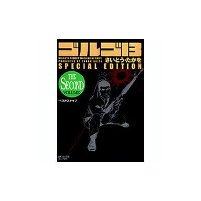 ゴルゴ13SPECIAL EDITIONベストスナイプ TH(SPコミックス) [コミック]