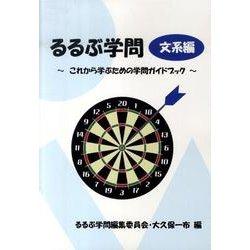 るるぶ学問 文系編-これから学ぶための学問ガイドブック [単行本]