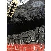 西国三十三所―一刀の無限 木田安彦木版画集 [単行本]