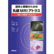 臨床と病理のための乳腺MRIアトラス―画像と組織像の完全対比 [単行本]