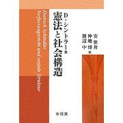 憲法と社会構造 [単行本]