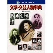 目でみる日本人物百科 2 [事典辞典]