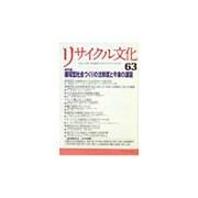 リサイクル文化 63 [単行本]