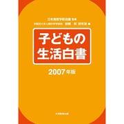 子どもの生活白書 2007年版[CD] [全集叢書]